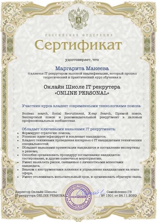 Сертификат об окончании курса обучения IT