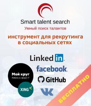 умный поиск талантов