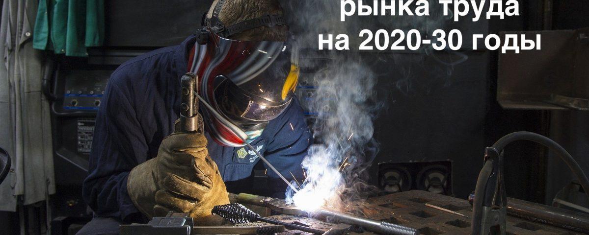 Прогноз рынка труда в России на 2020-2030 годы