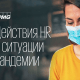 Действия HR в ситуации пандемии