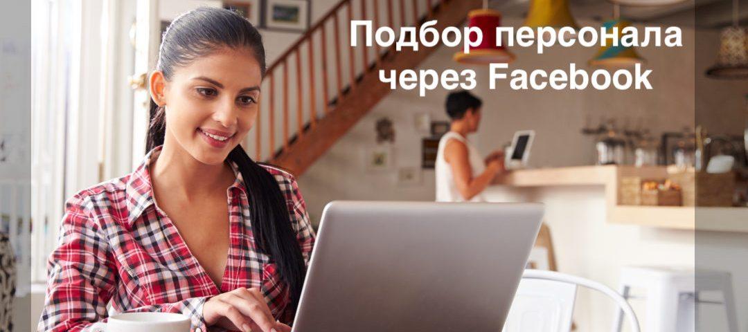 Подбор персонала через Facebook