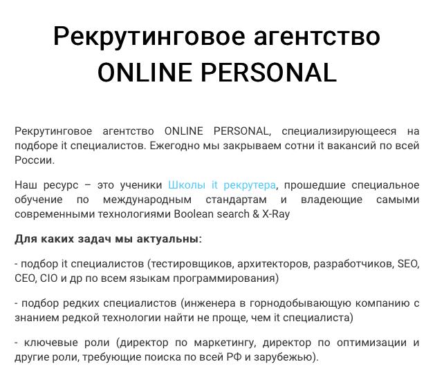 кадровое агентство ONLINE PERSONAL