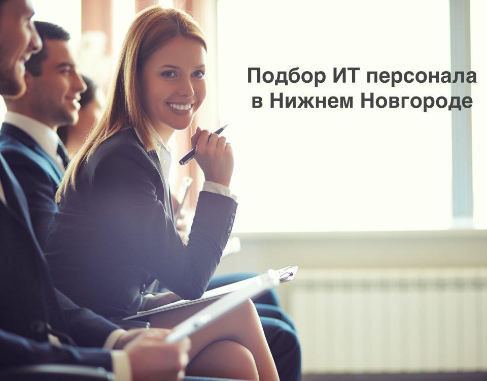 Подбор ИТ персонала в Нижнем Новгороде