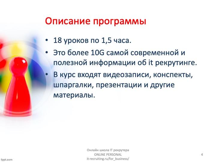 Корпоративная программа обучения IT-рекрутингу4