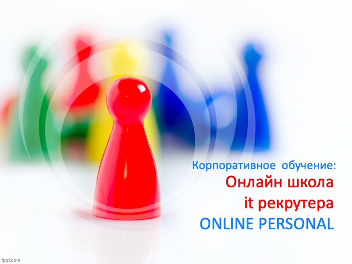 Корпоративное обучение it рекрутингу ONLINE PERSONAL1
