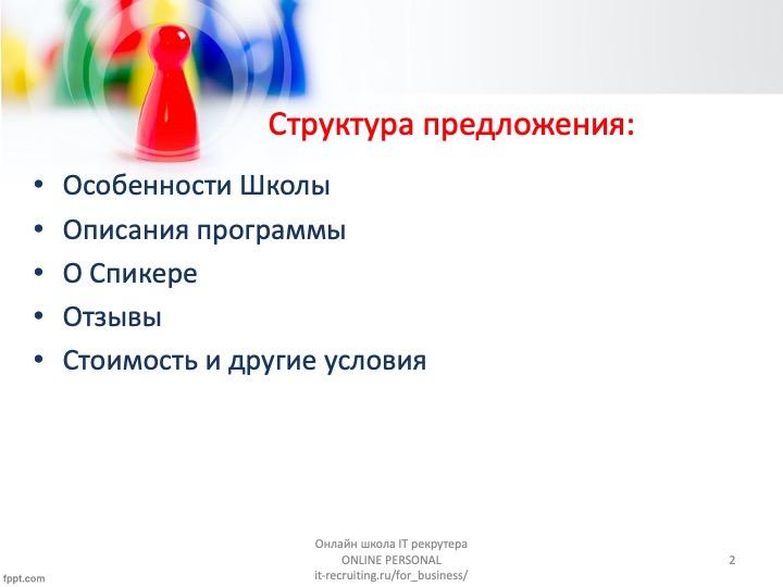 Корпоративный курс обучения ит рекртменту ONLINE PERSONAL2