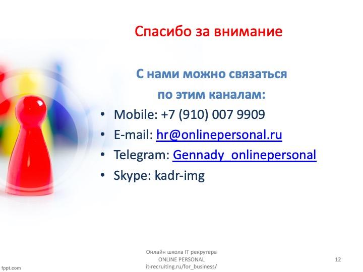 Корпоративный курс обучения ит рекртингу12