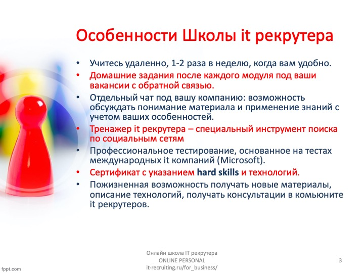 Программа корпоративного обучения ит рекрутингу ONLINE PERSONAL3