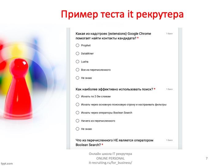 IT recruitment - корпоративная программа обучения7
