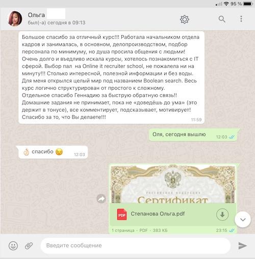 otzyvy-o-kurse-obucheniya-it-rekrutingu-online-personal