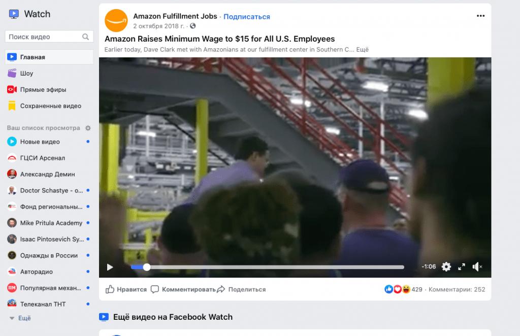 Amazon в социальных сетях