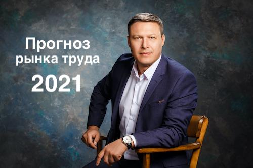 прогноз рынка труда России на 2021 год после эпидемии