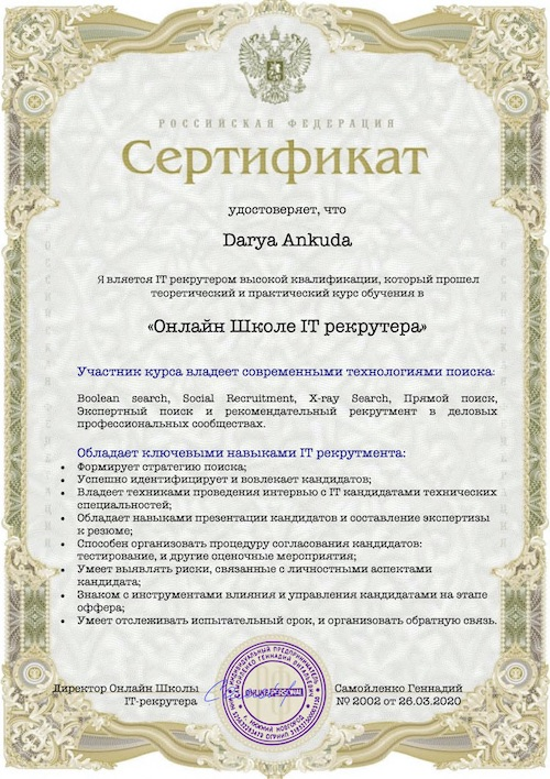 IT рекрутер Darya Ankuda