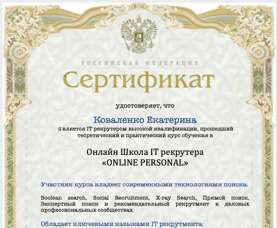 Сертификат Курс IT рекрутер продвинутый уровень от Первой в России онлайн школы ONLINE PERSONAL