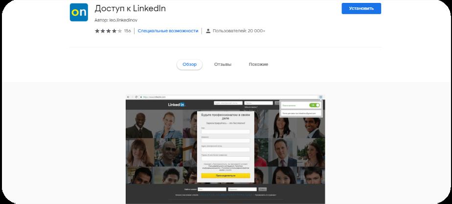 доступ к LinkedIn