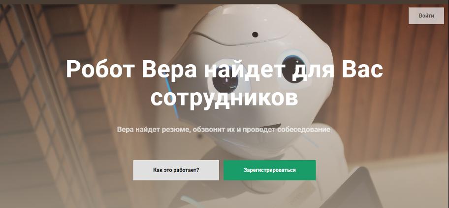 Робот Вера – ИИ-рекрутер для оценки кандидатов