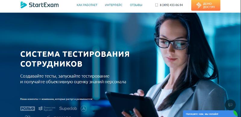StartExam-сервис-автоматизации-видеособеседований