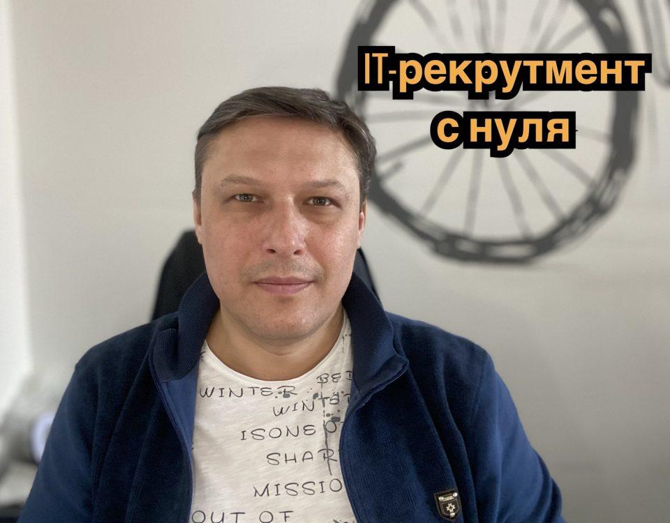 Самойленко Геннадий IT рекрутер