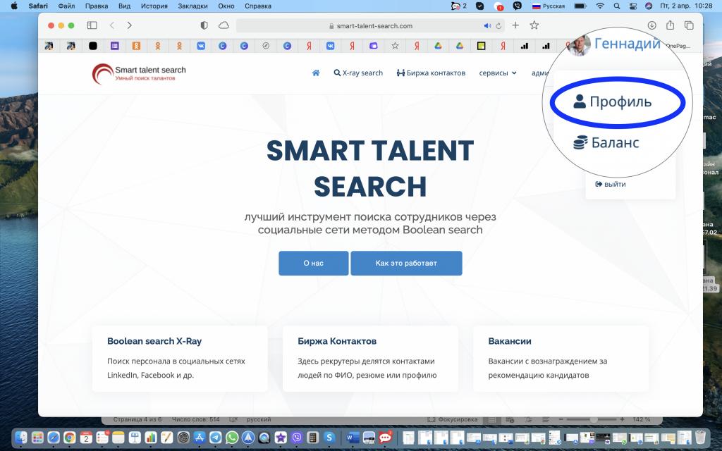 профиль в умном поиске талантов