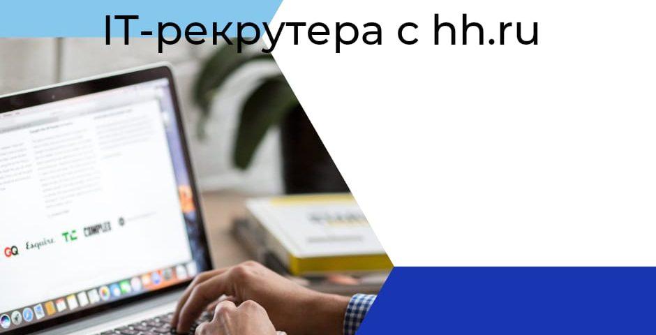 Топ-11 лучших вакансий для IT-рекрутера с hh.ru