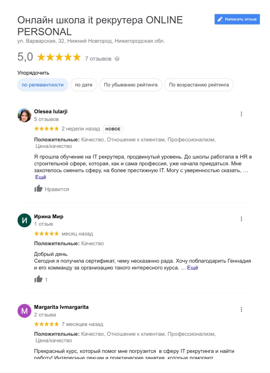 отзывы об онлайн школе ИТ рекрутера online personal рейтинг 5 звезд