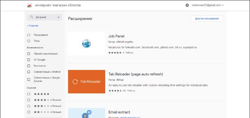 job-panel-magazin-google-chrome