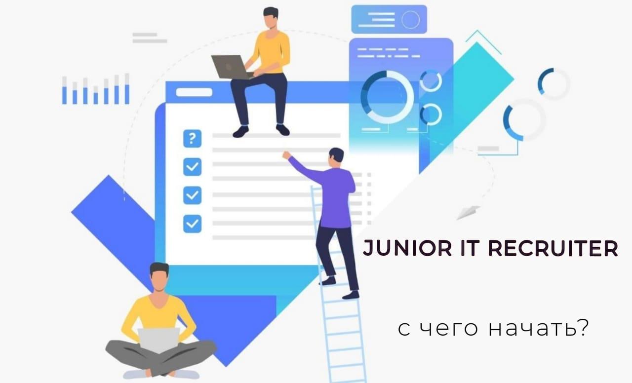 junior-it-recruiter