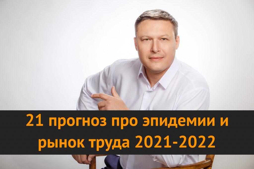 21 прогноз про эпидемии и рынок труда 2021-2022