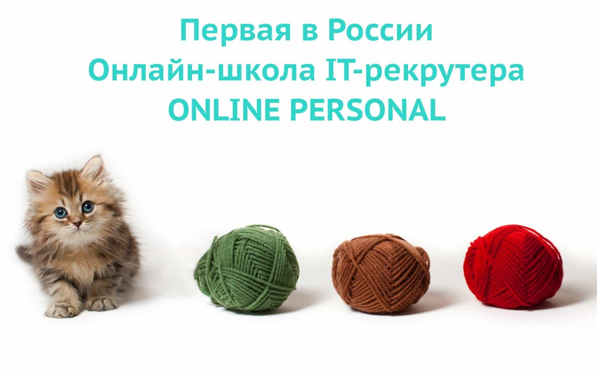 Первая в России online personal школа