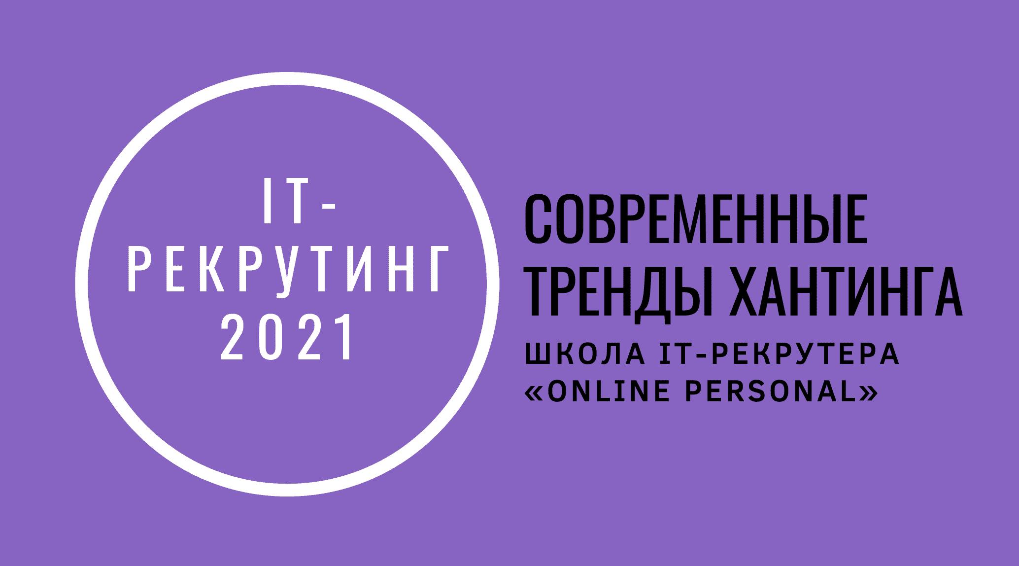 Современные тренды IT-рекрутинг 2021